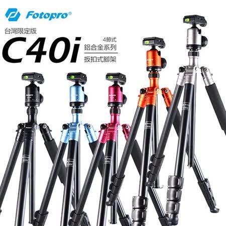 FOTOPRO C40i 鋁合金四節扳扣式腳架(共5色/公司貨)
