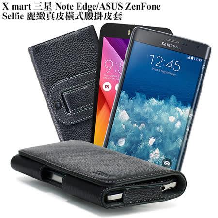 X_mart 三星 Note Edge/ ZenFone Selfie 麗緻真皮腰掛皮套