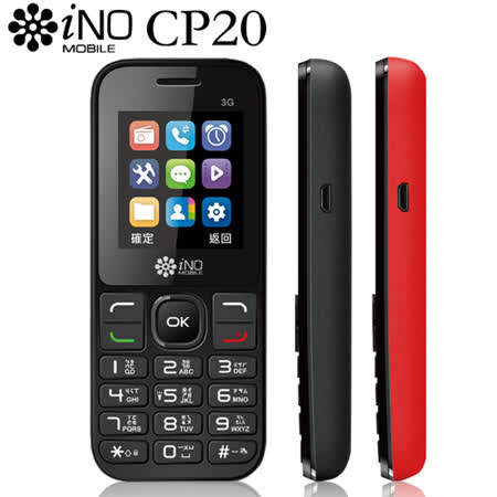 iNO CP20 3G軍人/園區專用備用機(公司貨)-加送手機套