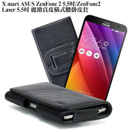 X_mart ZenFone 2 Laser/ ZenFone2 5.5吋麗緻真皮腰掛皮套