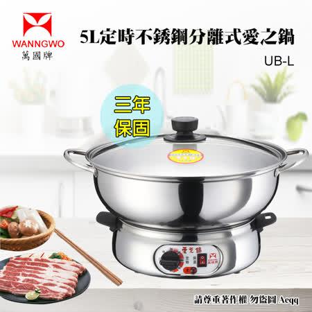 【萬國牌】不鏽鋼分離式愛之鍋 (UB-L)