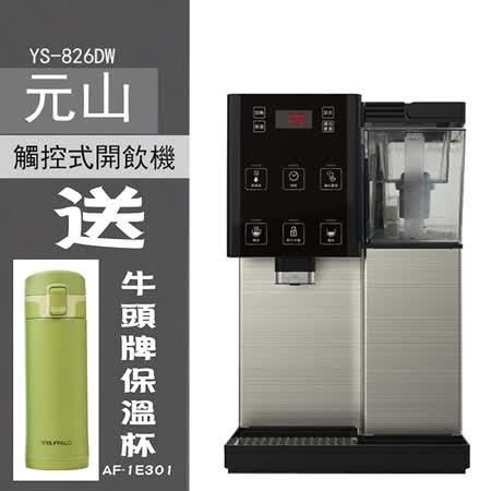 【元山】觸控式濾淨溫熱開飲機 YS-826DW送牛頭牌保溫瓶
