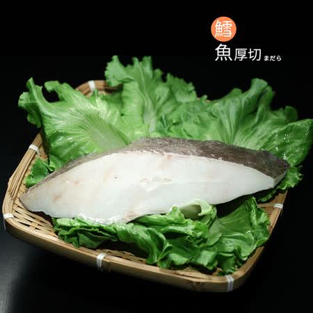 【極鮮配】冰厚切冰島扁鱈魚(比目魚)(300g±10%/包)肉質鮮美細膩 適合清蒸、油煎