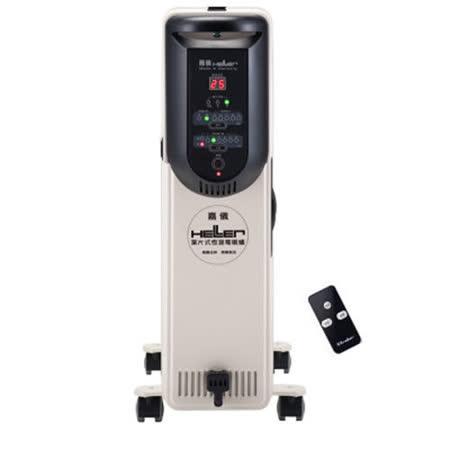『嘉儀』☆ HELLER  10片葉片式遙控電暖爐 KED-510T /KED510T
