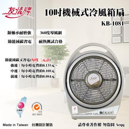 友情10吋手提冷風扇【KB-1081】