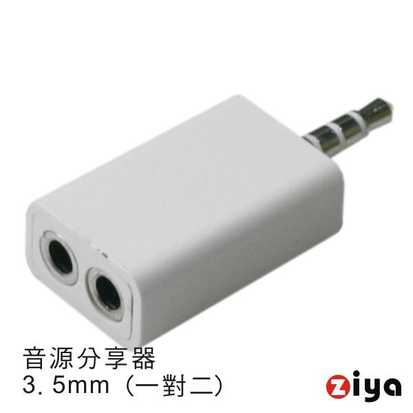 [ZIYA] 音源分享接頭 3.5mm 一對二 二環三極 (積木造型)