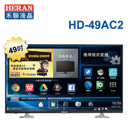 【HERAN禾聯】49型HERTV 智慧聯網LED液晶顯視器+視訊盒(HD-49AC2)送基本安裝服務