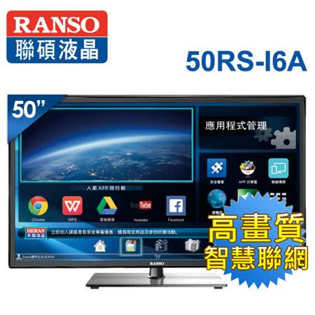 【RANSO聯碩】50型智慧聯網 HIHD LED液晶顯示器+視訊盒(50RS-I6A)含基本安裝
