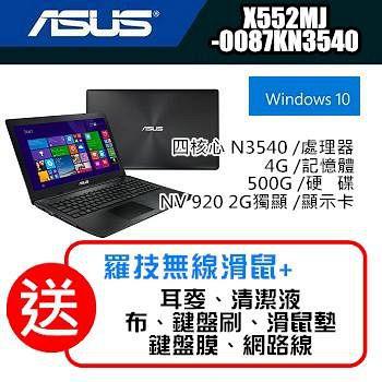 ASUS 四核獨顯超值影音機 X552MJ-0087KN3540(加碼送七大好禮+羅技無線滑鼠) /四核N3540
