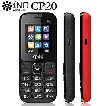 iNO 3G軍人/園區專用備用機(公司貨) CP20-加送配件包(內含原廠電池和專用座充)