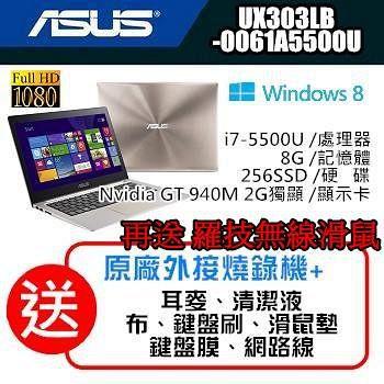 ASUS 【1.5KG輕薄外型】UX303LB-0061A5500U(加送七大好禮+原廠外接式DVD燒錄機) /i7-5500U 筆記行電腦