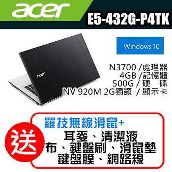 ACER 四核2G獨顯WIN10筆電E5-432G-P4TK 14吋筆電 滿額領卷再折 (加送羅技無線滑鼠+七大好禮)/黑白N3700