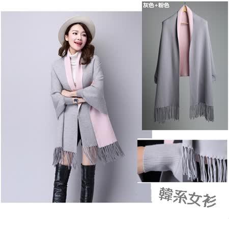 【韓系女衫】奢華享受雙面仿貂絨流蘇披肩外套 (粉灰拚色)