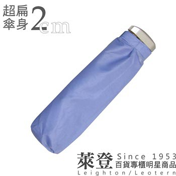 【買一送一】萊登扁型輕便手開三折傘(黑)-口袋傘