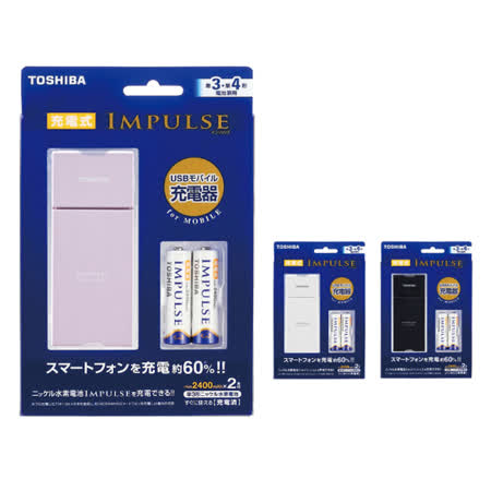 【好禮組合包】東芝 3號4號鎳氫USB充電電池組 TNHC-32AS MB