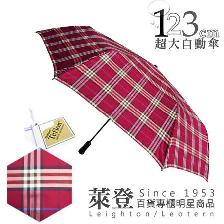 【萊登傘】123cm防撥水超大傘面自動傘(紅黃格紋)-可遮三人