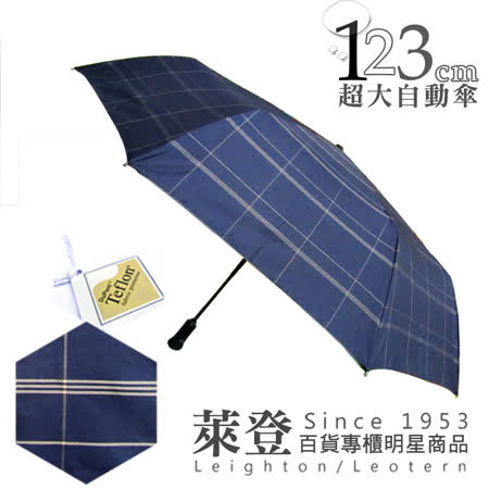【萊登傘】123cm防撥水超大傘面自動傘(藍金格紋)-可遮三人