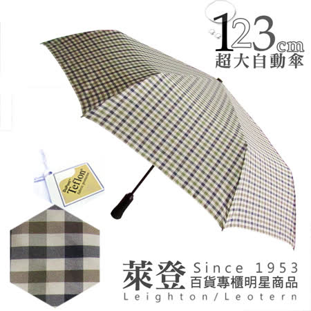 【萊登傘】123cm防撥水超大傘面自動傘(米褐細格)-可遮三人