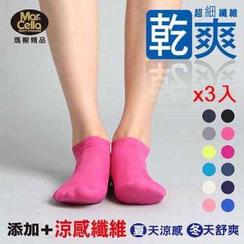 瑪榭 足乾爽超細纖維短襪-天藍(22~24cm)*3雙組