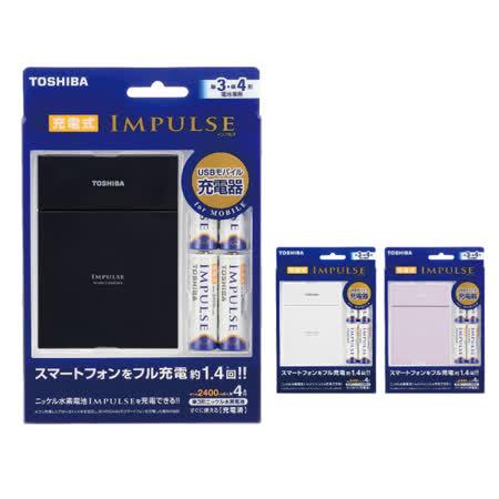 【好禮組合包】東芝 3號4號鎳氫USB充電電池組 TNHC-34AS MB