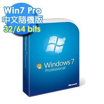 Windows 微軟 windows 7 專業版 (Win7 Professional 中文隨機版)(32/64 bits)