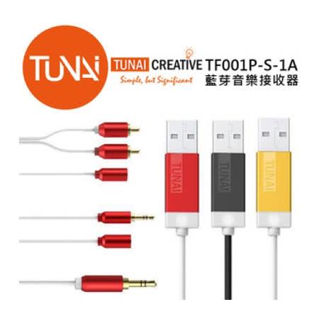 全球最小【TUNAI】Firefly 螢火蟲系列 藍芽無線音樂接收器(支援AAC/MP3/SBC)