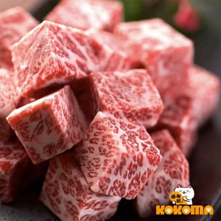 【極鮮配】骰子牛肉(200g±10%/包)