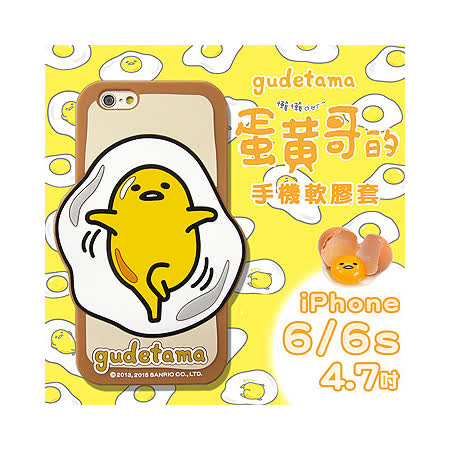 三麗鷗授權正版 iPhone 6/6s i6s 4.7吋 治癒系蛋黃哥立體手機軟膠套(躺躺棕)