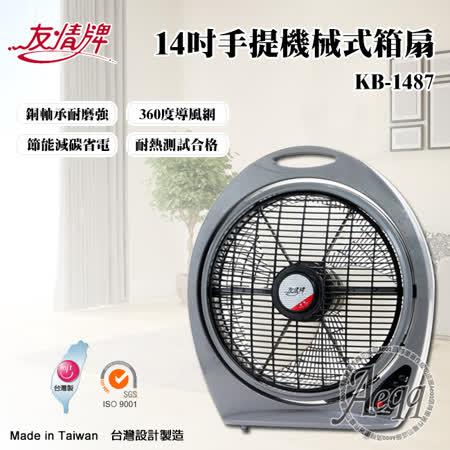 友情14吋手提冷風扇【KB-1487】