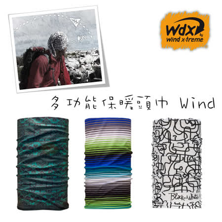 【2016年新款】Wind x-treme 多功能頭巾 Wind (款式1094-1244) / 城市綠洲(保暖、領巾、西班牙)