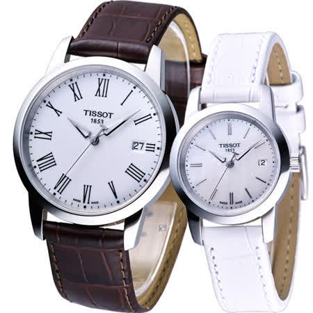天梭 TISSOT Classic Dream 經典時尚對錶 T0334101601301 T0332101611100
