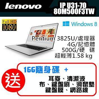 Lenovo 13.3吋 FHD螢幕?重量1.58Kg IdeaPad U31-70 80M500F3TW白筆電 /加碼再送七大好禮+16G隨身碟