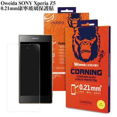 Oweida SONY Xperia Z5 康寧玻璃 0.21mm螢幕保護貼