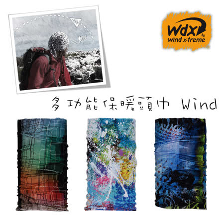 【2016年新款】Wind x-treme 多功能保暖頭巾 Wind (款式1255-1279) / 城市綠洲(保暖、領巾、西班牙)