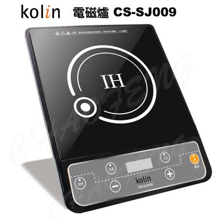 【勸敗】gohappy 線上快樂購【Kolin歌林】電磁爐 CS-SJ009評價如何遠東 百貨 總 公司