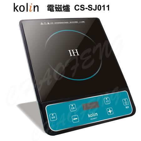【真心勸敗】gohappy線上購物【Kolin歌林】電磁爐 CS-SJ011好用嗎太平洋 百貨 豐原 店