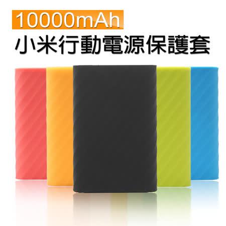 小米 行動電源保護套 矽膠套 (10000mAh 專用)