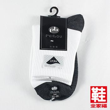 (男女) 貝柔 萊卡針織學生短襪 陰陽 鞋全家福