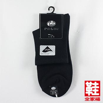 (男女) 貝柔 萊卡針織學生短襪加大版 黑  鞋全家福