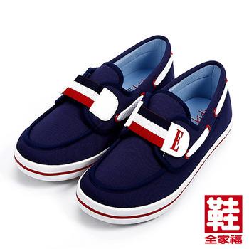 (大童) ELLE 玩色黏帶帆布鞋 牛仔藍 中大童款  鞋全家福