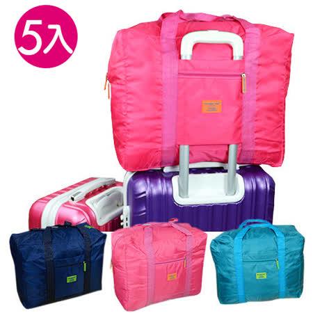 超值5入商務旅遊收納包
