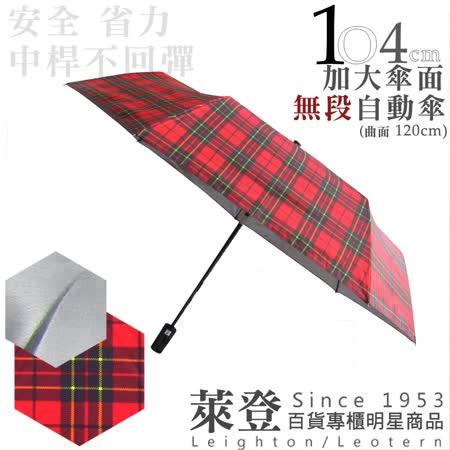 【萊登傘】加大傘面省力式無段自動傘(紅格紋)-遮光擋熱銀膠