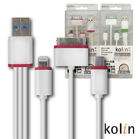 歌林 Kolin 三合一多功能手機充電線 (顏色隨機) KEX-SHCP16