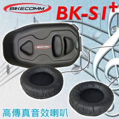 【BIKECOMM 騎士通 BK-S1 Plus】安全帽 藍芽耳機|通話系統|對講機|送鐵夾|非V5s