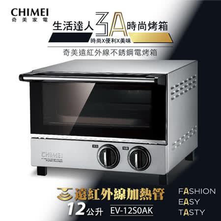 【勸敗】gohappy[CHIMEI奇美] 12L遠紅外線不鏽鋼電烤箱 EV-12S0AK評價怎樣sogo 天母