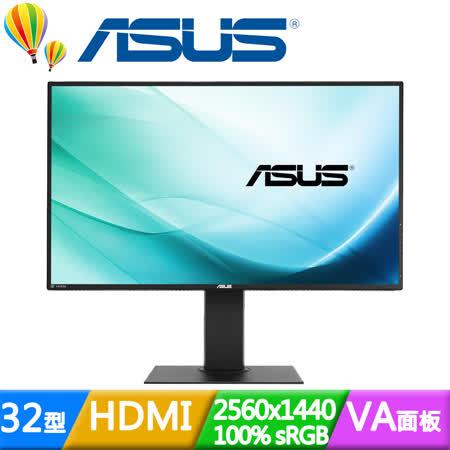 ASUS 華碩 PB328Q 32型 VA面板超窄邊框專業顯示器/WQHD