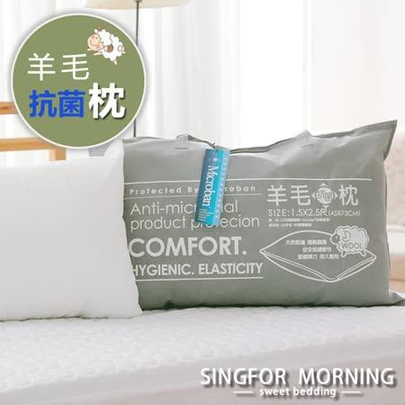 《幸福晨光》美國Microban抗菌天然羊毛枕(2入)