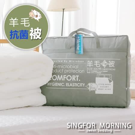 《幸福晨光》美國Microban抗菌天然羊毛暖被