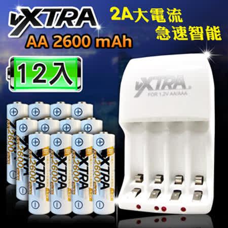 VXTRA 新經濟型2A大電流急速智能充電器+3號高容量2600mAh低自放電池(12顆入)