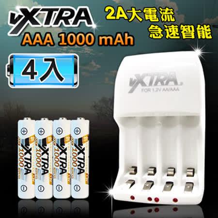VXTRA 新經濟型2A大電流急速智能充電器+4號高容量1000mAh低自放電池(4顆入)